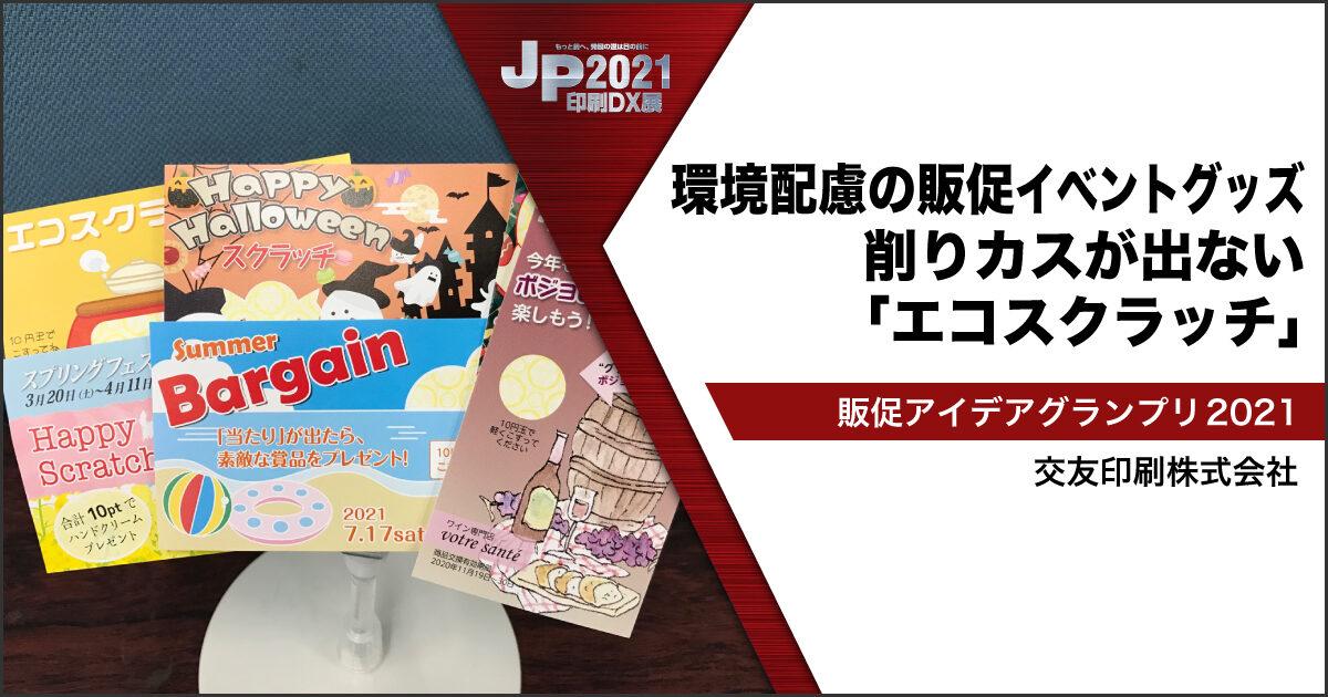 JP2021印刷DX展_交友印刷