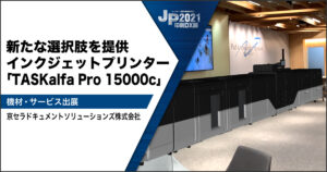 JP2021印刷DX展_京セラドキュメントソリューションズ2