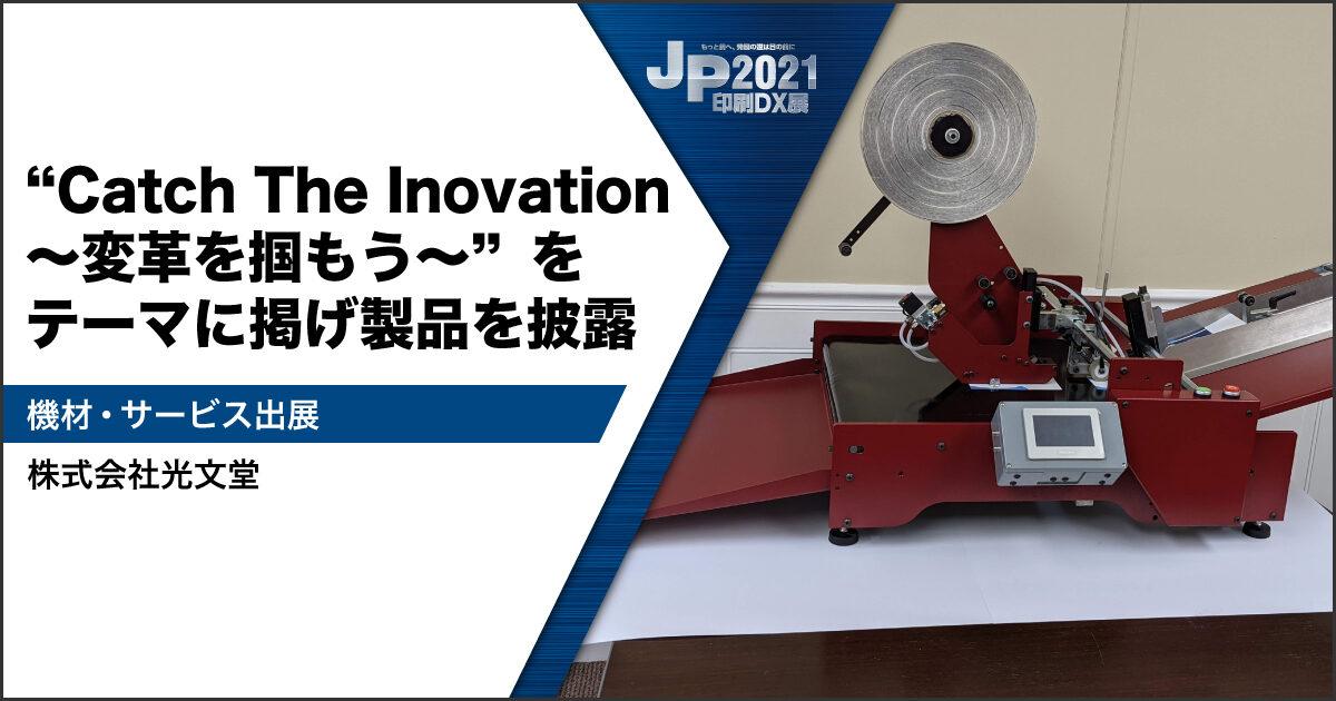 JP2021印刷DX展_光文堂