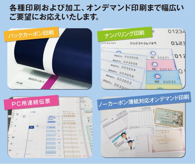 JP2021印刷DX展_各種伝票印刷を展示