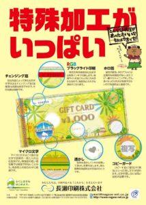 JP2021印刷DX展_商品券チラシ