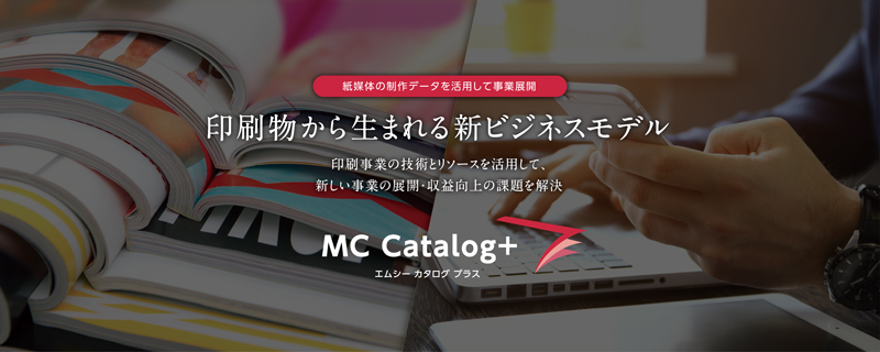 JP2021印刷DX展_多言語対応電子発信ツール