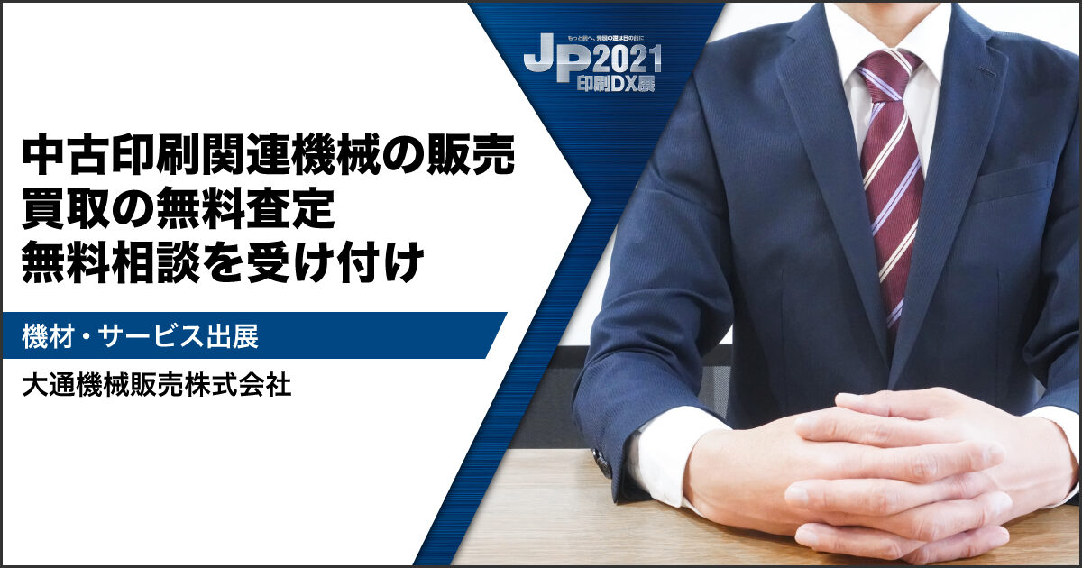 JP2021印刷DX展_大通機械販売
