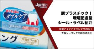 JP2021印刷DX展_大阪シーリング印刷