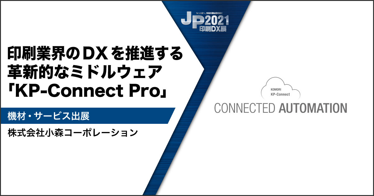 JP2021印刷DX展_小森コーポレーション