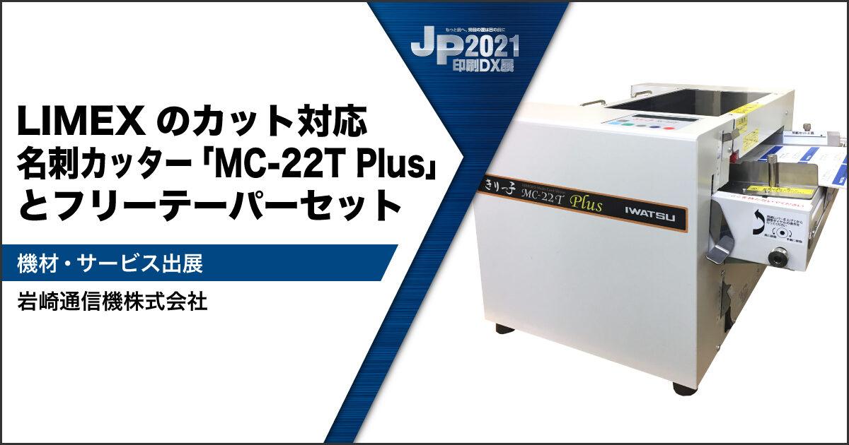 JP2021印刷DX展_岩崎通信機