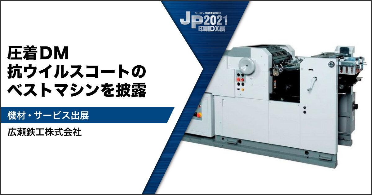 JP2021印刷DX展_広瀬鉄工