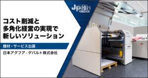 JP2021印刷DX展_日本アグフア·ゲバルト