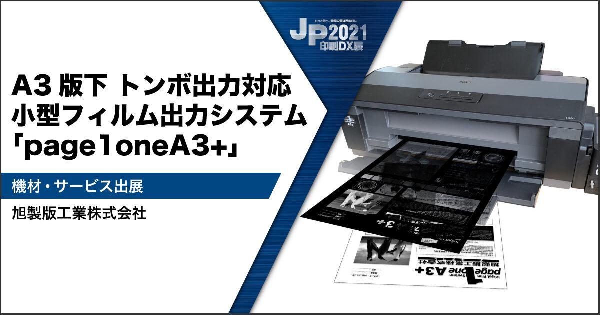JP2021印刷DX展_旭製版工業