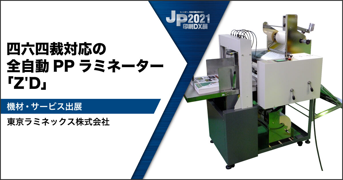 JP2021印刷DX展_東京ラミネックス