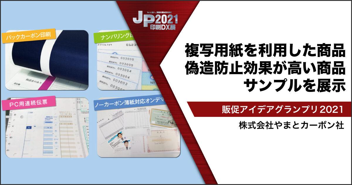 JP2021印刷DX展_株式会社やまとカーボン社