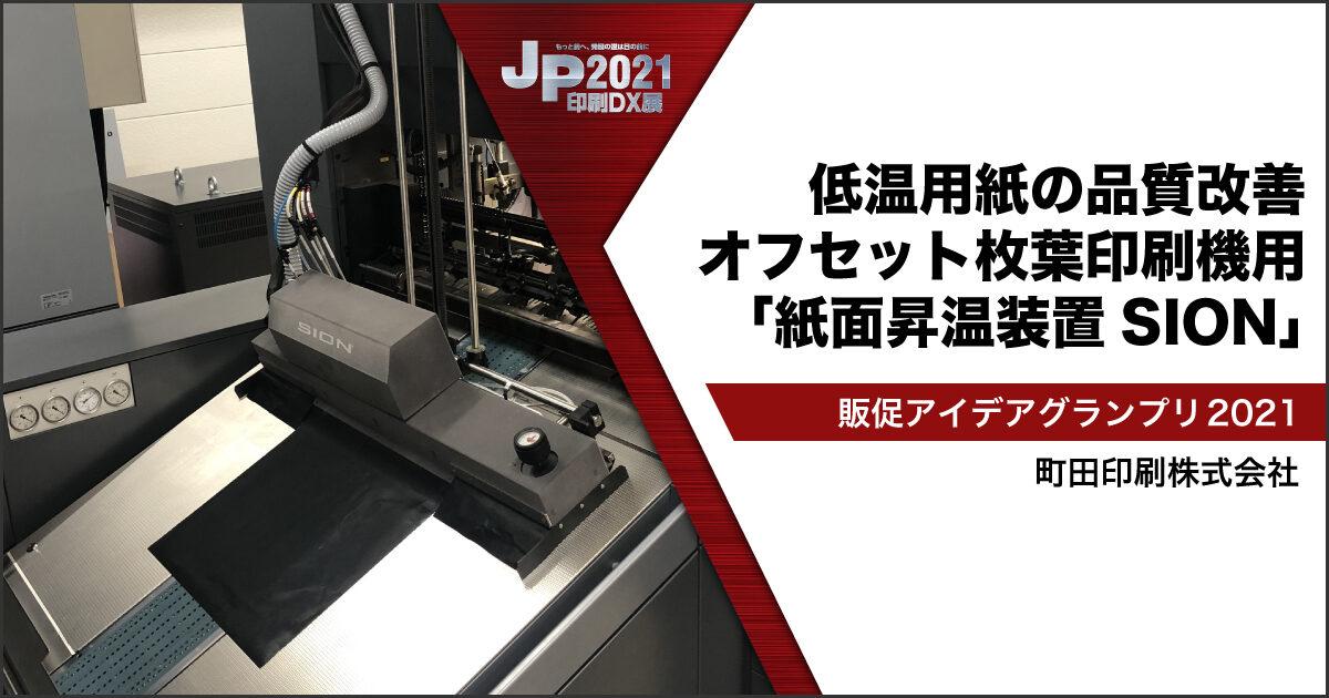 JP2021印刷DX展_町田印刷2