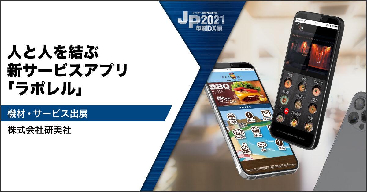 JP2021印刷DX展_研美社