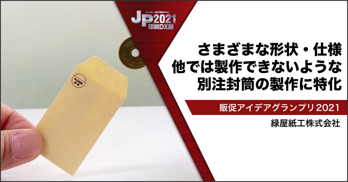 JP2021印刷DX展_緑屋紙工