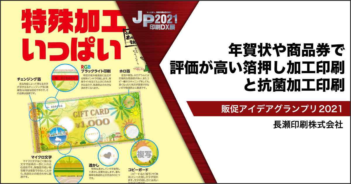 JP2021印刷DX展_長瀬印刷株式会社