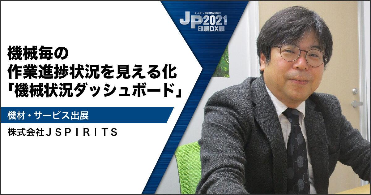 JP2021印刷DX展_JSPIRITS