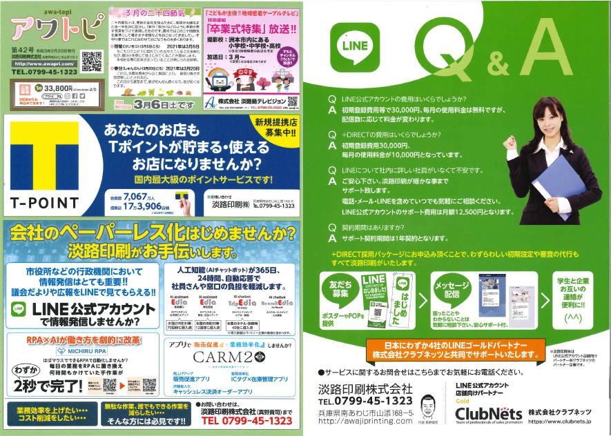 JP2021印刷DX展_LINE公式アカウント代理店ストック型ビジネス