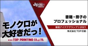 JP2021印刷DX展_TOP印刷3