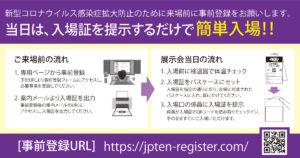 JP2021_来場事前登録のお願い