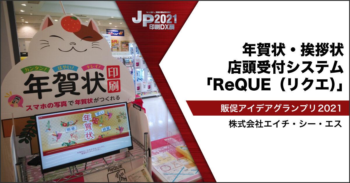 JP2021印刷DX展_エイチ・シー・エス