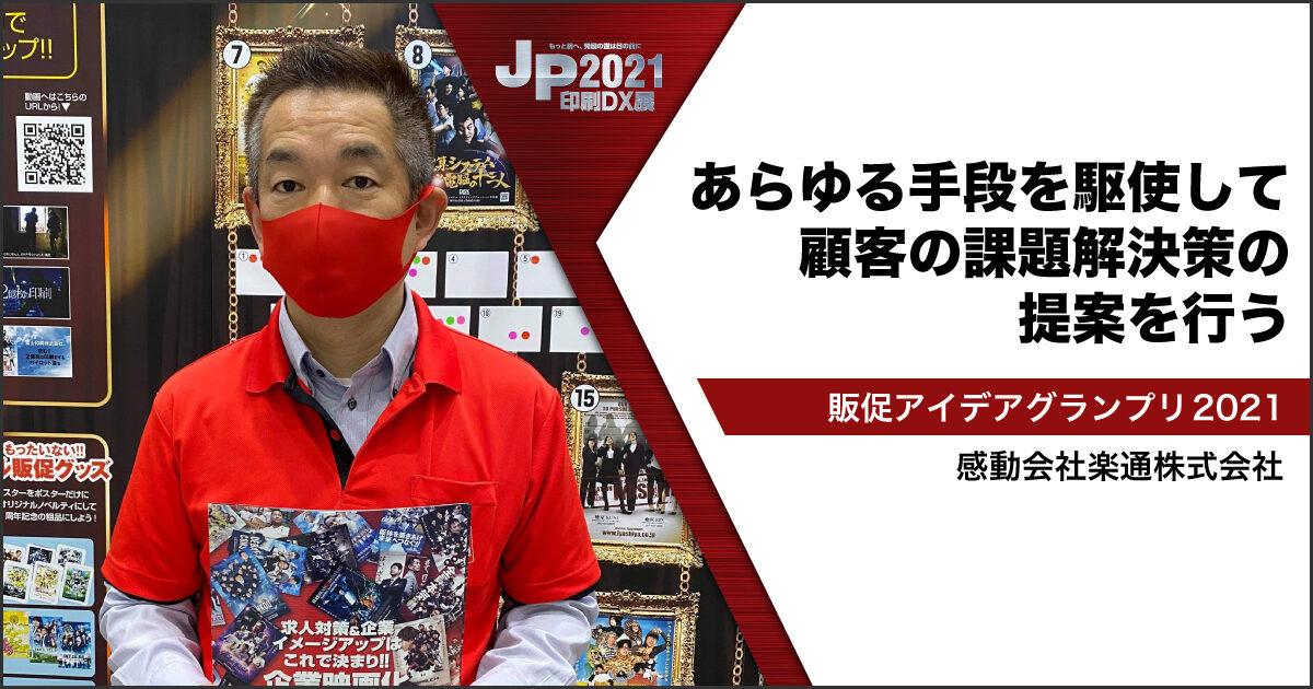 JP2021印刷DX展_楽通