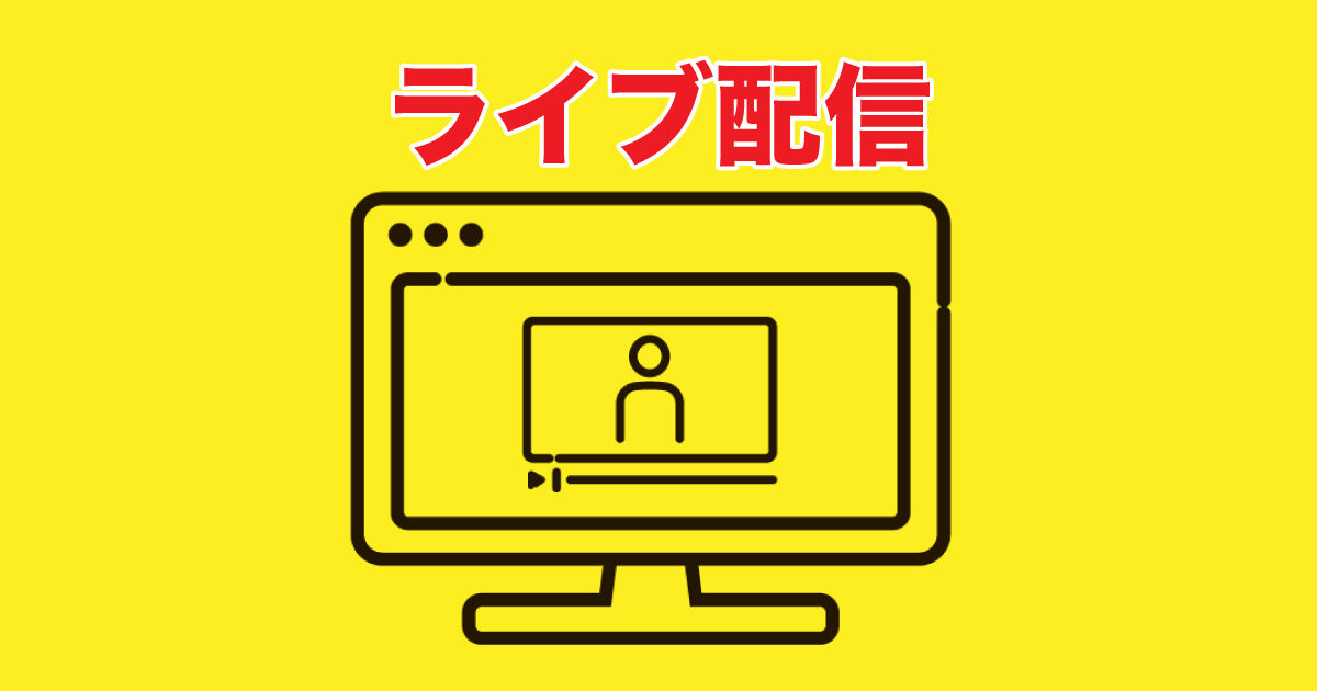 JP2021印刷DX展_JP放送局ライブ配信